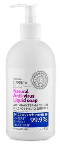 Купить Антибактериальное жидкое мыло для рук ультразащита 500мл цена