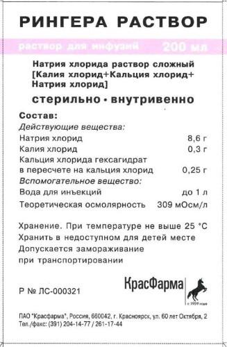 Купить РИНГЕРА РАСТВОР 200МЛ N30 КОНТЕЙНЕР Р-Р Д/ИНФ цена