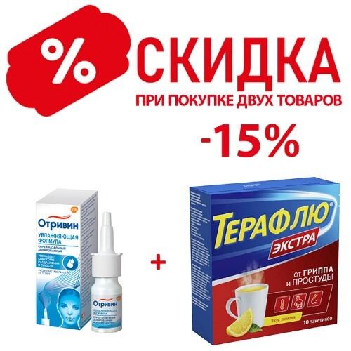 Купить Набор отривин 0,1% 10мл спрей назал+терафлю экстра n10 пак пор д/р-ра д/приема внутрь/лимон закажи со скидкой 15% цена