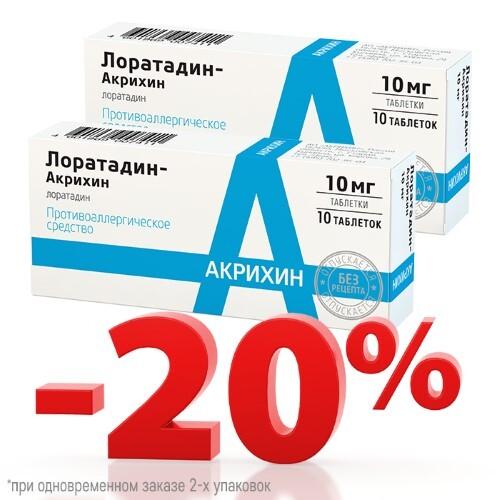 Купить Набор лоратадин-акрихин 0,01 n10 табл закажи 2 упаковки со скидкой 20% цена