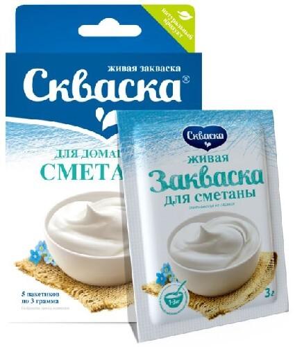 Купить Закваска бактериальная скваска для сметаны 3,0 n5 шт цена