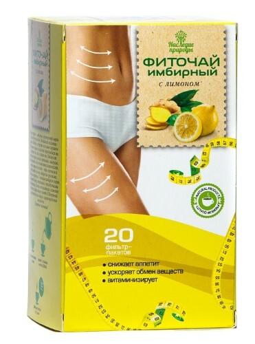 Напиток чайный имбирный с лимоном 1,5 n20 ф/пак