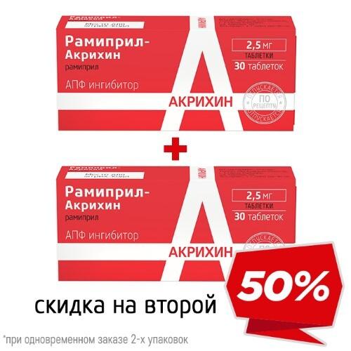 Купить Набор рамиприл-акрихин 0,0025 n30 табл закажи со скидкой 50% на вторую упаковку цена