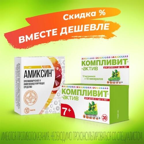 Набор амиксин 0,06 n10 табл п/плен/оболоч + компливит актив n30 табл п/плен/оболоч по специальной цене