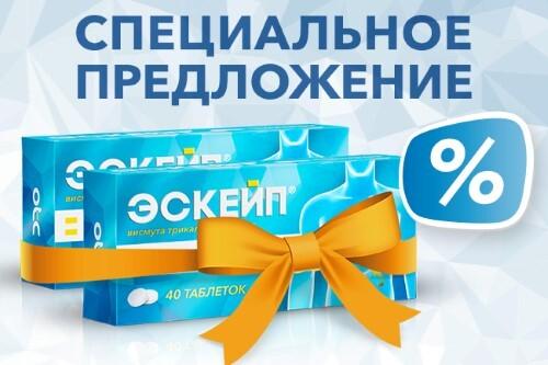 Набор 2 упаковки Эскейп от гастрита (висмута трикалия дицитрат) - по специальной цене