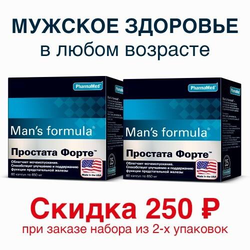 Купить МЕН-С ФОРМУЛА ПРОСТАТА ФОРТЕ N60 КАПС МАССОЙ 650МГ цена