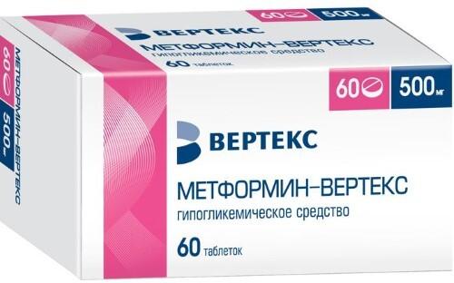 Метформин-вертекс