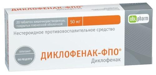 Купить Диклофенак-фпо цена