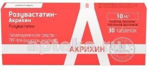Купить Розувастатин-акрихин цена