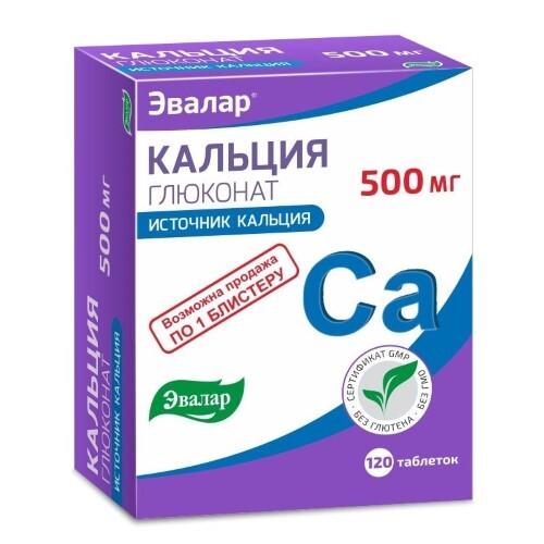 Купить Кальция глюконат цена