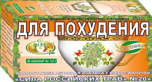 Купить Фиточай сила российских трав n20 цена
