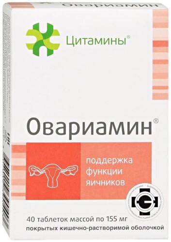 Купить Овариамин цена