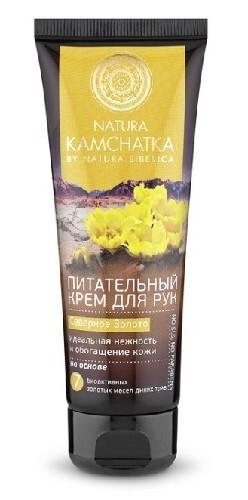 Купить Питательный крем для рук «северное золото» идеальная нежность и обогащение кожи 75мл цена
