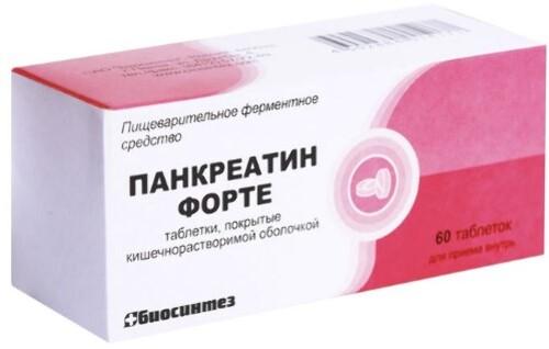Купить Панкреатин форте цена