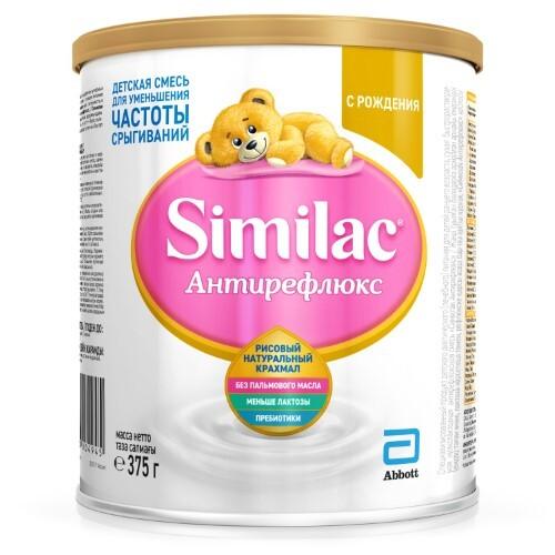 Антирефлюкс смесь сухая для детей с рождения