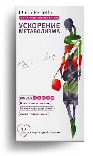 Купить Диета перфетта ускорение метаболизма цена