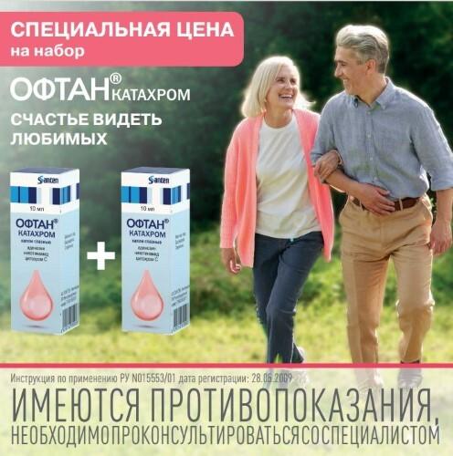 Купить Набор офтан® катахром из двух упаковок – счастье  видеть любимых цена