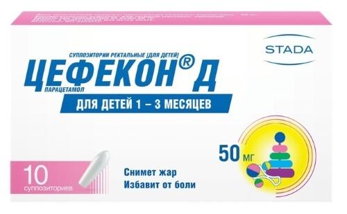 Купить ЦЕФЕКОН Д 0,05 N10 СУПП РЕКТ Д/ДЕТ цена