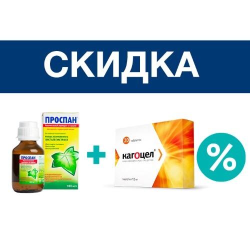 Набор из 2х препаратов КАГОЦЕЛ 0,012 N20 ТАБЛ и ПРОСПАН 100МЛ ФЛАК СИРОП по специальной цене