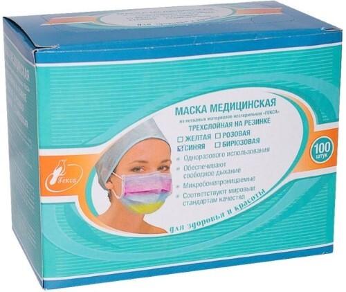 Маска медицинская из нетканых материалов гекса нестерильная трехслойная на резинке n100/голубая