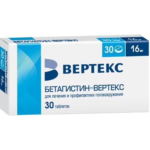 БЕТАГИСТИН-ВЕРТЕКС