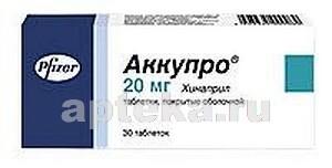 Купить АККУПРО 0,02 N30 ТАБЛ П/ПЛЕН/ОБОЛОЧ цена