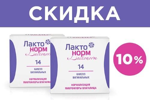 Набор из 2 уп. Лактонорм для нормализации микрофлоры - по специальной цене