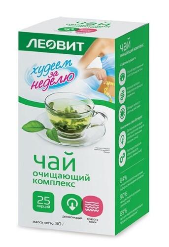 Худеем за неделю чай очищающий комплекс 2,0 n25