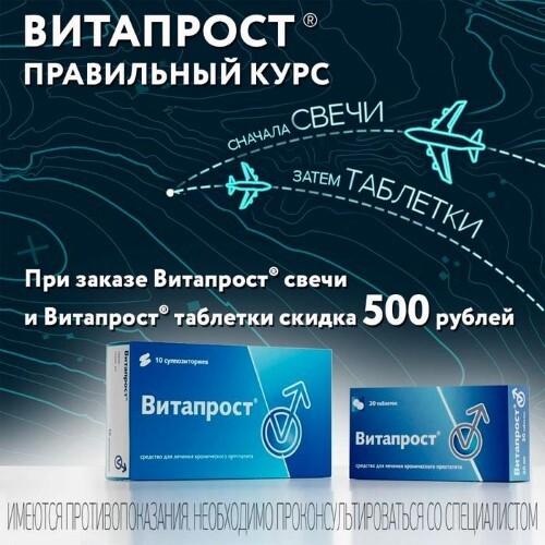 Купить ВИТАПРОСТ 0,01 N10 СУПП РЕКТ цена