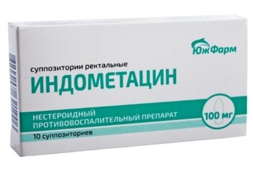 Купить Индометацин цена