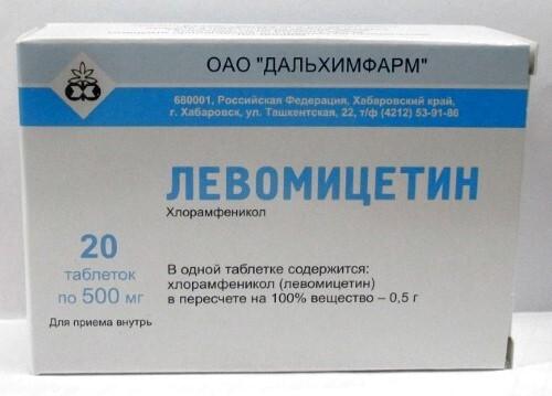 Купить Левомицетин цена