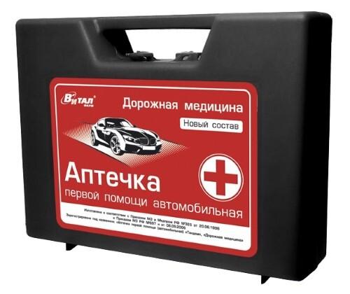 Аптечка первой помощи /авто/дорожная медицина