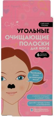 Купить Полоски для носа очищающие угольные n6 цена