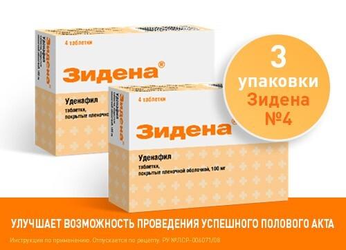 Купить ЗИДЕНА 0,1 N4 ТАБЛ П/ПЛЕН/ОБОЛОЧ цена