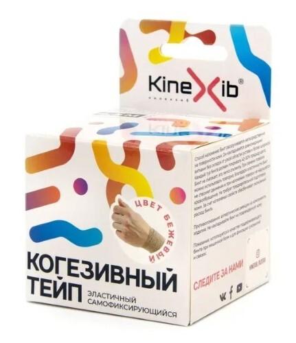 Купить Бинт нестерильный когезивный стягивающий kinexib cohesive бежевый 5смx4,5м цена
