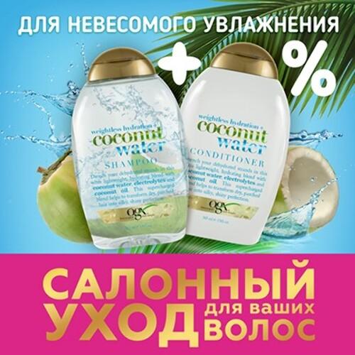 Купить Набор ogx® для невесомого увлажнения волос цена
