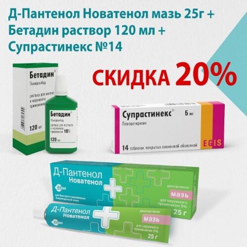 Набор Д-ПАНТЕНОЛ НОВАТЕНОЛ 5% МАЗЬ+ БЕТАДИН 10% 120МЛ+СУПРАСТИНЕКС №14 по спец. цене!