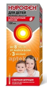 Купить НУРОФЕН Д/ДЕТ СУСП 0,1/5МЛ 100МЛ /КЛУБНИКА/ цена