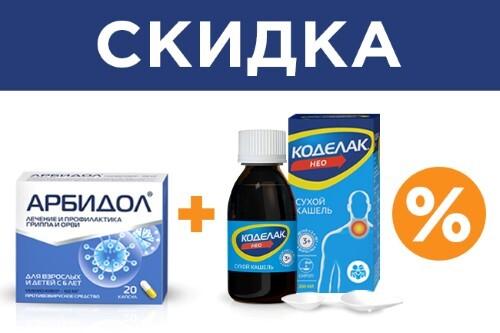Набор №2 Профилактика и лечение ОРВИ (Арбидол + Коделак Нео сироп) - по специальной цене