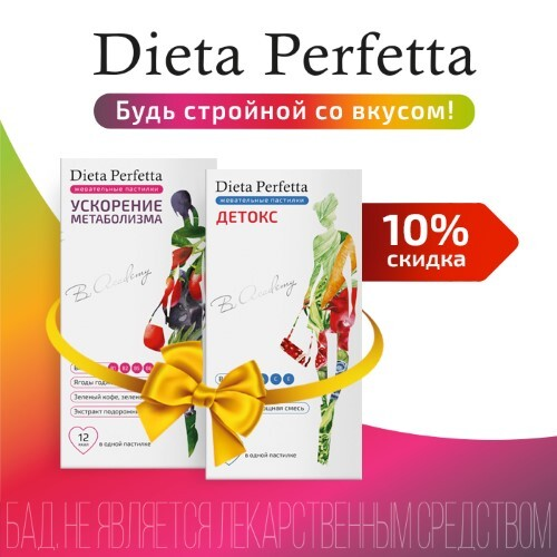 Набор диета перфетта. мега-метаболизм со скидкой 10%
