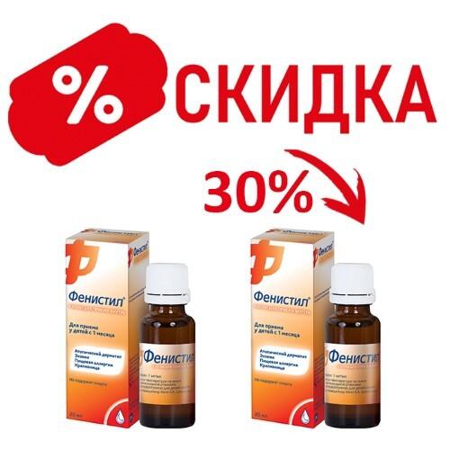 Купить Набор фенистил 0,1% 20мл капли закажи со скидкой 30% на второй товар цена