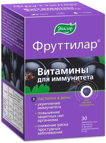 Купить Фруттилар витамины для иммунитета цена