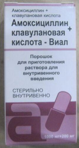 Амоксициллин+клавулановая к-та виал