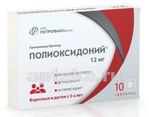 Купить Полиоксидоний цена