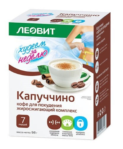 Купить Худеем за неделю кофе для похудения капуччино n7 пак цена