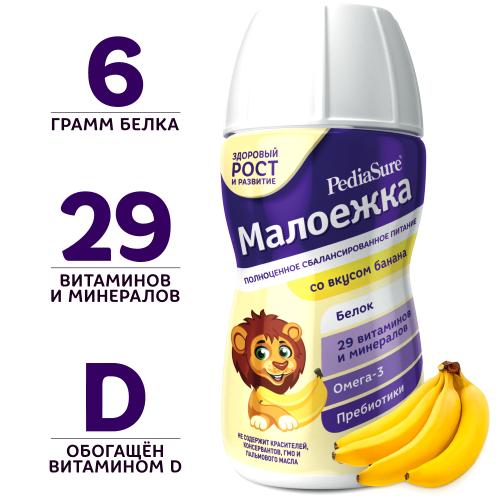 Купить PEDIASURE МАЛОЕЖКА 1-10 ЛЕТ 200МЛ ФЛАК/БАНАН цена