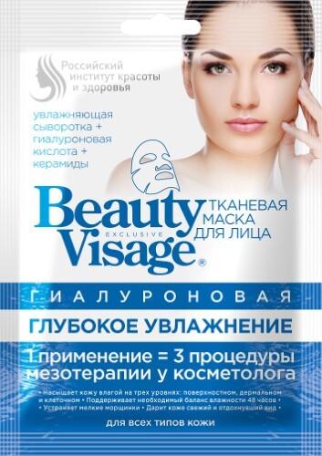 Купить Beauty visage маска для лица тканевая гиалуроновая глубокое увлажнение n1 цена
