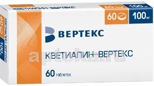Купить КВЕТИАПИН-ВЕРТЕКС 0,1 N60 ТАБЛ П/ПЛЕН/ОБОЛОЧ цена