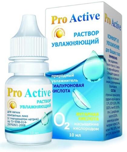Купить Pro active раствор для увлажнения глаз при ношении контактных линз (с гиалуронатом натрия) 10мл цена