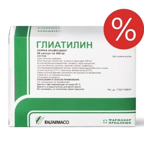 Купить Набор глиатилин №56  2 в 1 по специальной цене цена